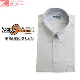 トンボ スクールシャツ 半袖 学生服 シャツ 形態安定 男子 ノンアイロン メンズファッション カッターシャツ 学生シャツ 白