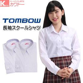 【2枚セット】トンボ スクールシャツ 女子 長袖 形態安定ノンアイロン スクールシャツ レディースファッション 学生服シャツ 白 女子カッターシャツ