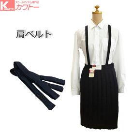 肩ベルト スクールスカート スカート セーラー服 ブレザー 制服 女子 中学生 高校生