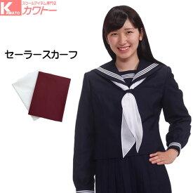 【ネコポス可】セーラースカーフ スカーフ ハネクトーン 制服 学生 女子 赤 白