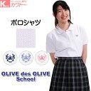 スクール ポロシャツ 半袖 女子 学生 高校生 中学生 レディースファッション オリーブデオリーブ 人気 ブランド