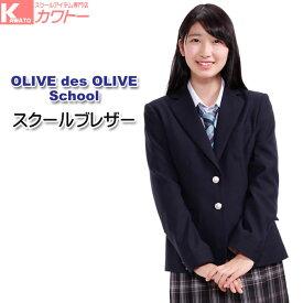 スクールブレザー 制服 女子 中学生 高校生 ブレザー OLIVE des OLIVE オリーブデオリーブ