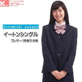 制服 ブレザー スクールブレザー イートンシングル 3つボタン hiromitinakano ヒロミチナカノ 女子 中学生 高校生