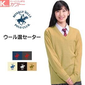 【送料無料】スクールセーター 女子 ブランド スクール セーター ビバリーヒルズポロクラブ ワンポイント