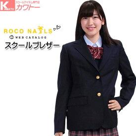 スクールブレザー ネイビー ロコネイル roconails 制服 学生 女子 2つボタン