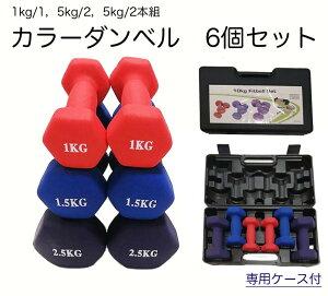 ロゴなし 【ダンベルとしても使える専用ケース付】カラー 持ちやすい片手 女性用 初心者 ダンベル 6個セット・1kg×2個 1.5kg×2個 2.5kg×2個