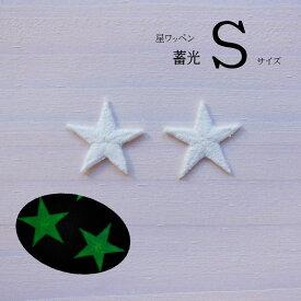 星ワッペン 蓄光(Sサイズ) 【2枚セットのお値段です】【アイロンで簡単につきます】【光る星】