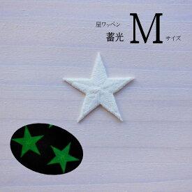 星ワッペン 蓄光(Mサイズ) 【1つのお値段です】【アイロンで簡単につきます】【光る星】