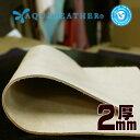 【A4サイズ】牛革 アクアレザー ヌメ革 / 洗える天然皮革 / A4(29.7cmx21.0cm) / 約2mm厚 / カットレザー / クラフト…
