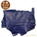 希少 / 半裁(一部カット) / キッド(子山羊) / 約25ds / ブルー / 厚さ約 0.74ミリ(平均) / 現品限り / 革 はぎれ …