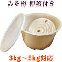 味噌作り用 漬物樽 味噌樽 5kgまで 味噌作りセット 手作り味噌 サンコー