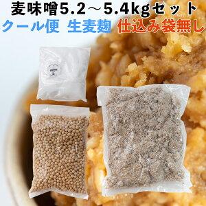 【クール便】【手作り味噌セット 麦味噌5.2〜5.4kg】 生麦麹・無添加・九州産 味噌作りセット キット 手作り味噌 味噌仕込み
