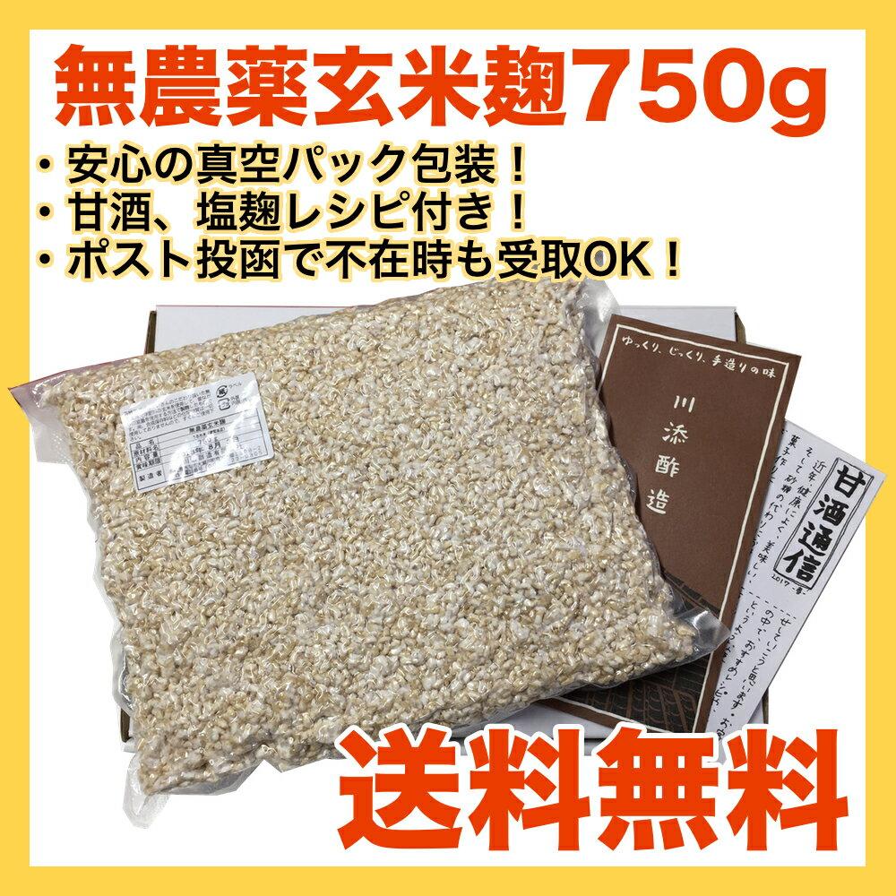 【送料無料】無農薬玄米麹(乾燥)750g