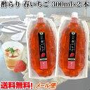 飲むお酢 「春いちご」300ml×2本 (計600ml)無農薬玄米酢 使用 5倍希釈 検索用( いちご酢 飲む酢 苺酢 フルーツ酢…