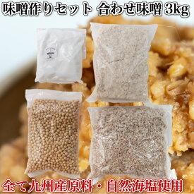 手造り味噌セット 合わせ味噌3kg(約3.5kg)(無添加・九州産) 味噌作りセット