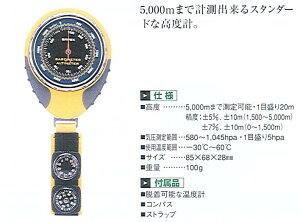 高度計 アルティマックス5000CT
