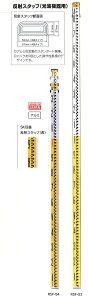 【送料無料】【大平産業】反射スタッフ2 光波用 5m4段 RSF2-54 *メーカー直送品の為代引き不可*