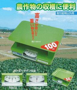 シンワ 農作物の収穫に便利 自動秤ほうさく 100kg