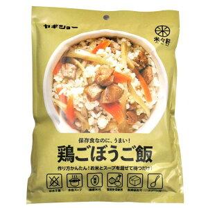 非常食 アルファ米 美味しい 鶏ごぼうご飯 20食 3年保存 保存食 水は不要 アルファ化米 避難用 防災 備蓄 キャンプ 米々軒 ヤギショー