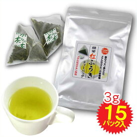 べにふうき茶 ティーバック 3g×15パック/花粉対策,鼻水,くしゃみ, 春の新習慣は、 べにふうき緑茶 紅富貴 べにふうき ティーパック