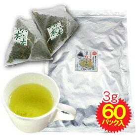 べにふうき緑茶 ティーバック 3g×60パック 平袋入り/花粉対策 べにふうき茶 べにふうき 紅富貴 春の新習慣は、べにふうき緑茶ティーパック