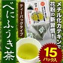 べにふうき茶 ティーバック 3g×15パック/花粉対策,鼻水,くしゃみ, 春の新習慣は、 べにふうき緑茶 紅富貴 べにふう…