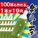 粉末茶 スティック 楽らく茶 1g×100包/ペットボトル100本作れる 粉末緑茶。 微粉末茶 粉砕緑茶 お茶割り 酒割り 静…