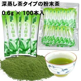 粉末緑茶 スティック 粉末茶 0.6g×100本/ 静岡産 冷水でも溶ける パウダー茶【RCP】