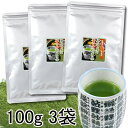 寿司屋の粉末茶 300g(100g X 3袋)【 送料無料 】 お寿司屋のお茶 粉末緑茶 粉末茶 回転寿司 微粉末 粉砕緑茶 静岡茶…