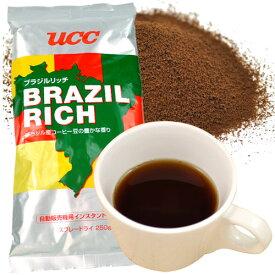 冷水OK インスタント UCC ブラジルリッチ コーヒー 250g入 業務用 給茶機対応 給茶機用