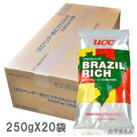 給茶機対応 UCC ブラジルリッチ インスタントコーヒー 1ケース(250g×20袋入) 給茶機用 業務用 冷水OK