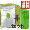 粉末 煎茶 100g入+パパット缶のセット/インスタント茶 粉末茶 パウダー茶 冷水からOK.【betu】【RCP】