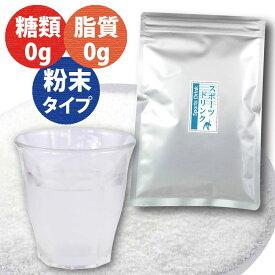 スポーツドリンク 粉末 100g入 糖類 脂質ゼロ ( 500ml 34本分 )熱中症対策 飲料 給茶機対応 パウダー 給茶機用 ポカリスエット アクエリアスと飲み比べ ゼロカロリー