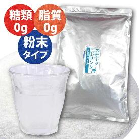 スポーツドリンク 粉末 業務用 1kg入 糖類 脂質ゼロ ( 1L 167本分 )熱中症対策飲料 給茶機対応 インスタント パウダー 給茶機用 ポカリスエット、 アクエリアスと飲み比べ