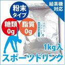 スポーツドリンク 粉末 1kg入 ( 1L 167本分 ) 糖類 脂質ゼロ 熱中症対策飲料 給茶機対応 インスタント パウダー 給…
