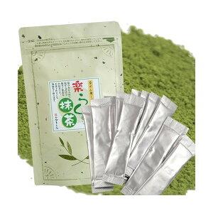 抹茶 スティック 楽らく抹茶 1g×20包/お菓子作りにも緑鮮やかな 抹茶 粉末茶 粉末緑茶