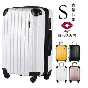 キャリーケース スーツケース S キャリーバッグ 3泊 4日 1年保証 超軽量 傷が目立ちにくい TSA 機内持ち込み 拡張 安い 修学旅行 ファスナー ハード 安い ビジネス 旅行用 女子旅 かわいい