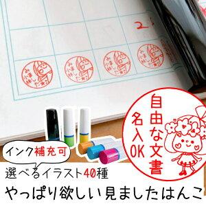 インク補充可能 シヤチハタ式 おススメ ポンポン押せる スタンプ かわいい はんこ 印鑑 名前入り イラスト ネーム印 お名前はんこ キャラクター 動物 女の子