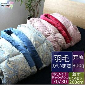 【送料無料】【かいまき】羽毛かい巻き【140X200】かいまき布団 かい巻き 着る布団 羽毛布団 夜着 着る毛布 着るふとん かいまき かいまきふとん