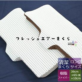 【まくら】フレッシュエアーまくら【高反発】樹脂ファイバーまくら モールド枕 約39X65X10センチ ロング枕 清潔まくら 通気性まくら