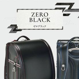 [送料無料]ゼロブラック【カザマランドセル】ランドセル 男の子 最新モデル
