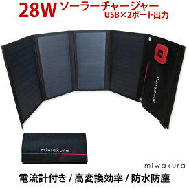 ソーラーチャージャー 28W 防水防塵IPX4 miwakura 美和蔵 自動再充電機能 出力電流表示 USBx2ポート 5V/3.4A出力 カラビナ付 MSC-28W ◆宅