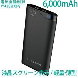 モバイルバッテリー 6000mAh miwakura 美和蔵 VEGAslim ベガスリム 2A出力 数字で分かる残量表示 Type-Cケーブル付 軽量薄型 ラバーボディ ブラック MPB-6000VK ◆メ