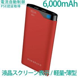 モバイルバッテリー 6000mAh miwakura 美和蔵 VEGAslim ベガスリム 2A出力 数字で分かる残量表示 Type-Cケーブル付 軽量薄型 ラバーボディ レッド MPB-6000VR ◆メ