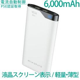 モバイルバッテリー 6000mAh miwakura 美和蔵 VEGAslim ベガスリム 2A出力 数字で分かる残量表示 Type-Cケーブル付 軽量薄型 ラバーボディ ホワイト MPB-6000VW ◆メ