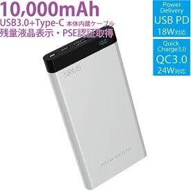 モバイルバッテリー 10000mAh miwakura ミワクラ SIRIUS シリウス Quick Charge 3.0 電流自動制御 USB-AとType-Cの2ポート出力(3A) Type-C/microUSBケーブル付(本体収納可) 残量表示 アルミ仕上げ シルバー MPB-10000SS ◆メ
