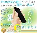 ◇ MIWAKURA/ミワクラ iPhone5sより軽い!! 大容量3000mAh USBケーブル付属 スマホ・iPhone5s対応 モバイルバッテリー …