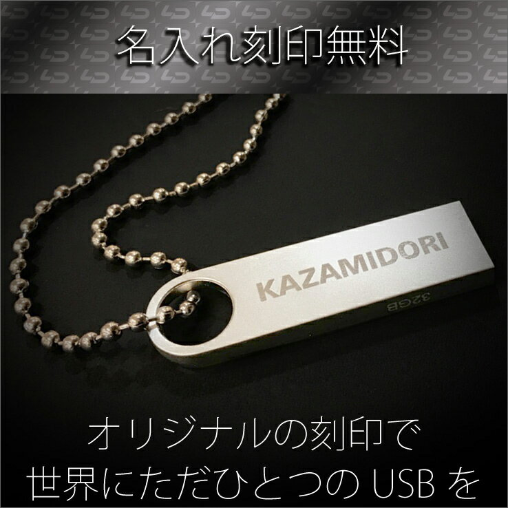 ◇ 【32GB】 LD USBメモリー V07 USB2.0 亜鉛合金デザイン キーチェーン付 日本語パッケージ LD-UFD32GV07U20 【名入れ刻印無料キャンペーン中】 ◆メ