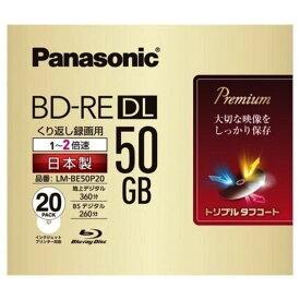 BD-RE DL 片面2層 50GB くり返し録画用 2倍速 ブルーレイディスク 20枚パック Panasonic パナソニック トリプルタフコート インクジェットプリンター対応 日本製 LM-BE50P20 ◆宅