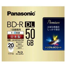 BD-R DL 片面2層 50GB 録画用 4倍速 ブルーレイディスク 20枚パック Panasonic パナソニック トリプルタフコート インクジェットプリンター対応 日本製 LM-BR50LP20 ◆宅